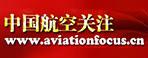 中国航空关照